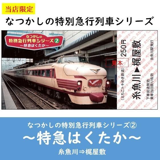 【記念乗車券セット】なつかしの特別急行列車シリーズ|tokitetsu-official|04