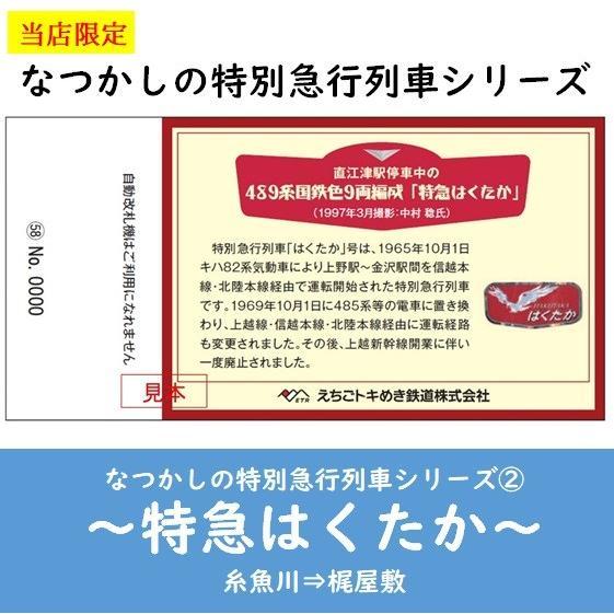 【記念乗車券セット】なつかしの特別急行列車シリーズ|tokitetsu-official|05