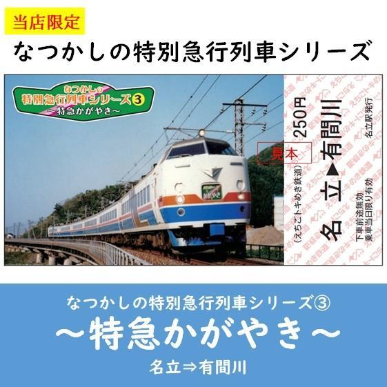 【記念乗車券セット】なつかしの特別急行列車シリーズ|tokitetsu-official|06