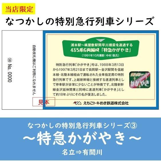 【記念乗車券セット】なつかしの特別急行列車シリーズ|tokitetsu-official|07