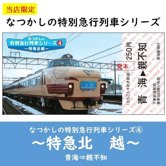 【記念乗車券セット】なつかしの特別急行列車シリーズ|tokitetsu-official|08