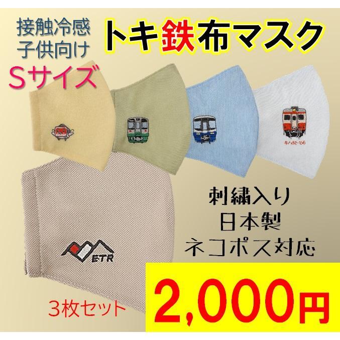 夏仕様 日本製 刺繍入り 洗えるマスク3枚セット 子供用|tokitetsu-official