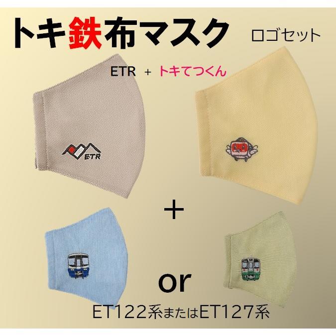 夏仕様 日本製 刺繍入り 洗えるマスク3枚セット 子供用|tokitetsu-official|02