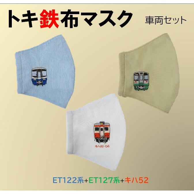 夏仕様 日本製 刺繍入り 洗えるマスク3枚セット 子供用|tokitetsu-official|03