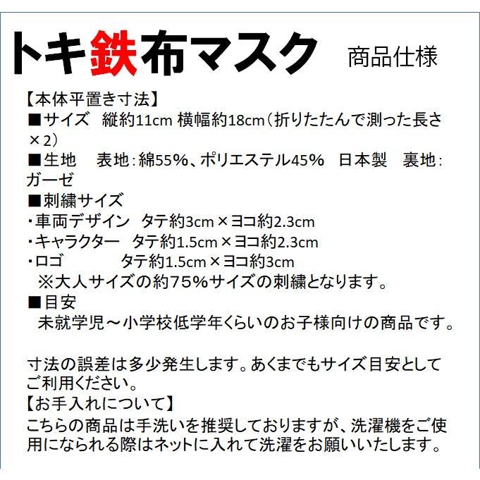 夏仕様 日本製 刺繍入り 洗えるマスク3枚セット 子供用|tokitetsu-official|04