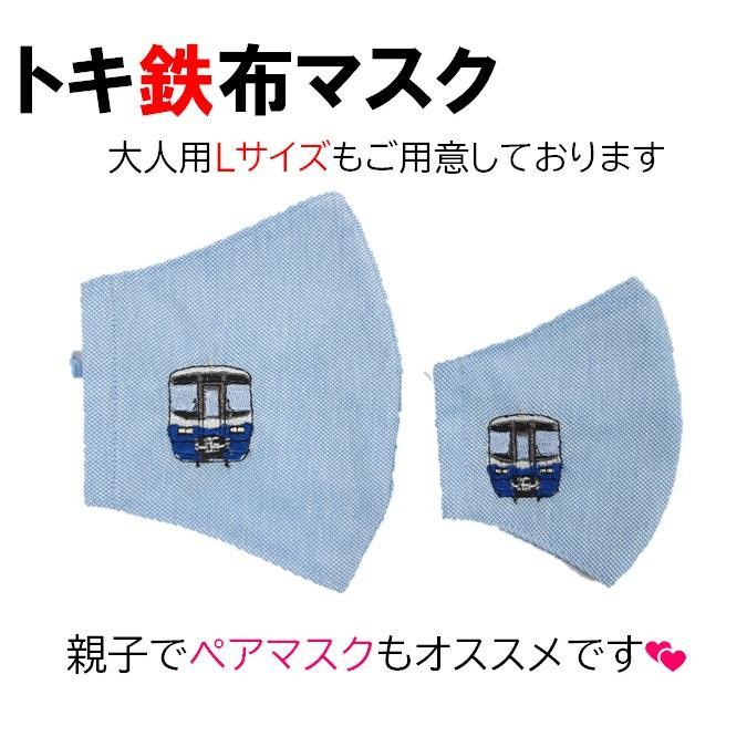夏仕様 日本製 刺繍入り 洗えるマスク3枚セット 子供用|tokitetsu-official|06