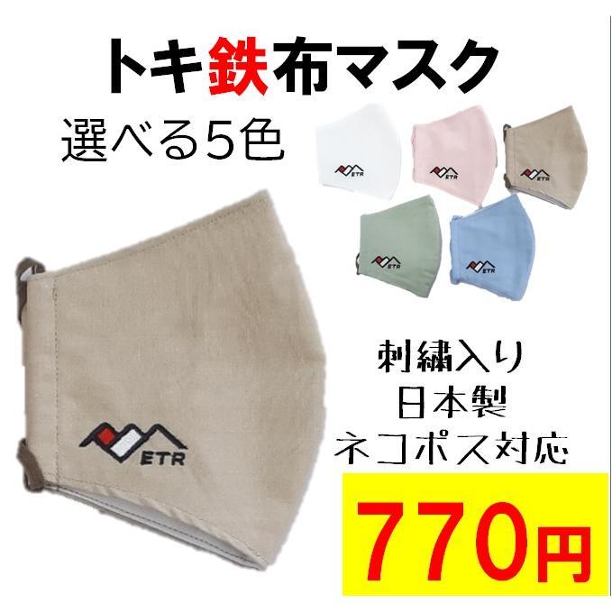 トキてつマスク ロゴ ETR|tokitetsu-official