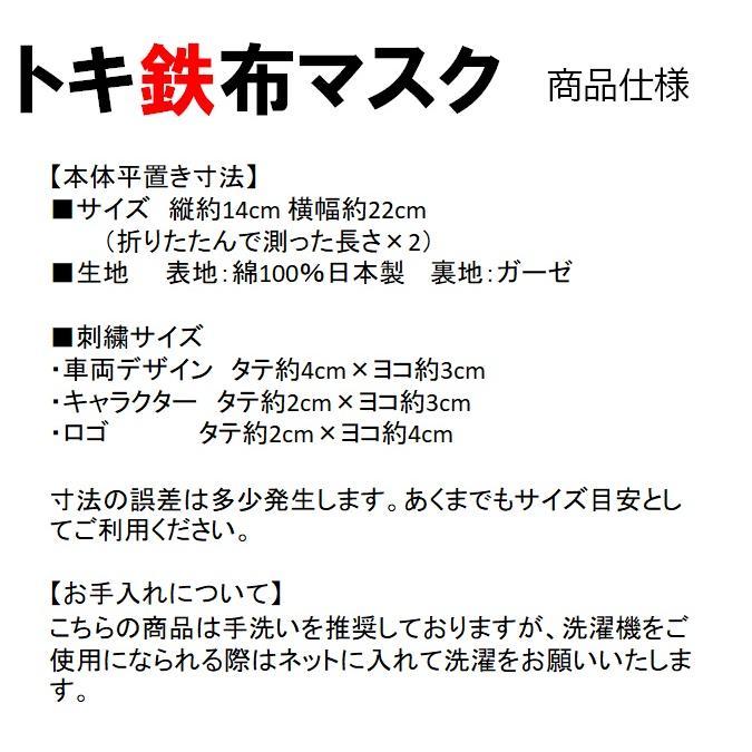 トキてつマスク ロゴ ETR|tokitetsu-official|03