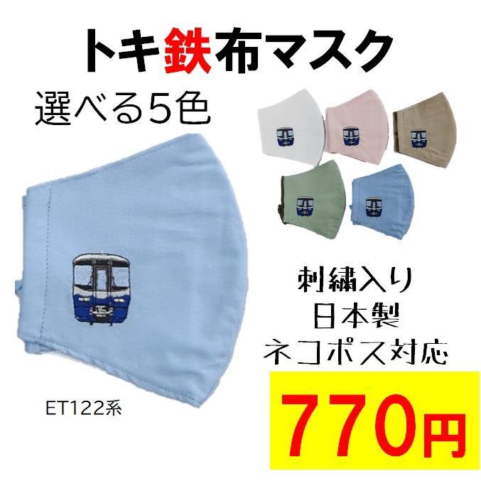 トキてつマスク ET122系 日本海ひすいライン|tokitetsu-official