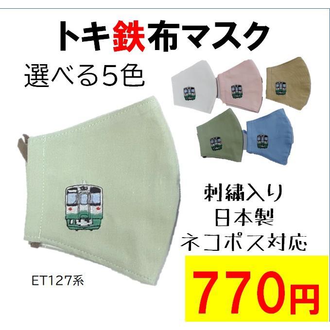 トキてつマスク ET127系 妙高はねうまライン tokitetsu-official