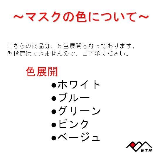 トキてつマスク ET127系 妙高はねうまライン tokitetsu-official 02