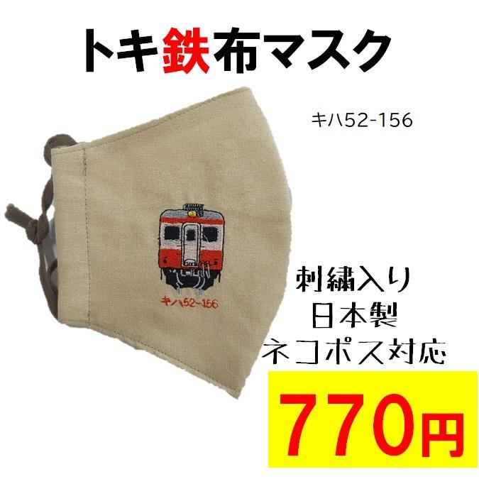 トキてつマスク キハ52 |tokitetsu-official