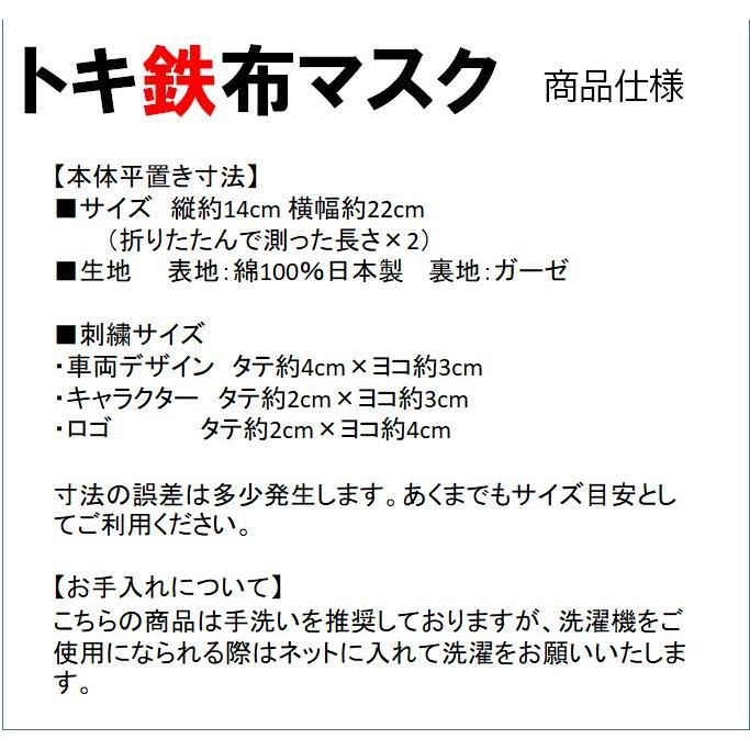トキてつマスク キハ52 |tokitetsu-official|03