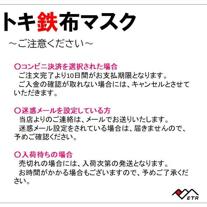 トキてつマスク キハ52 |tokitetsu-official|04