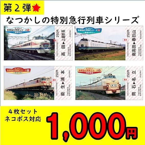【記念乗車券セット】なつかしの特別急行列車シリーズ 5〜8 tokitetsu-official