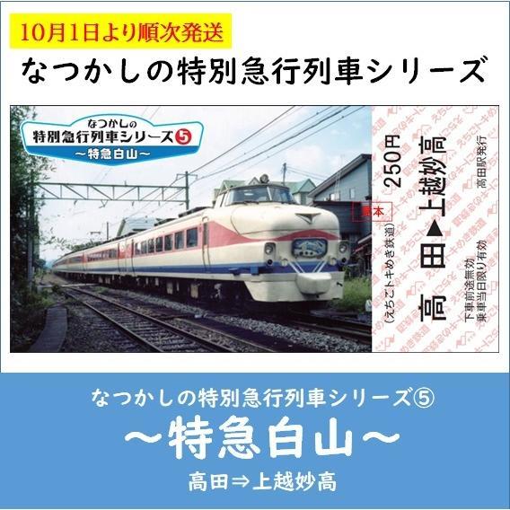 【記念乗車券セット】なつかしの特別急行列車シリーズ 5〜8 tokitetsu-official 02