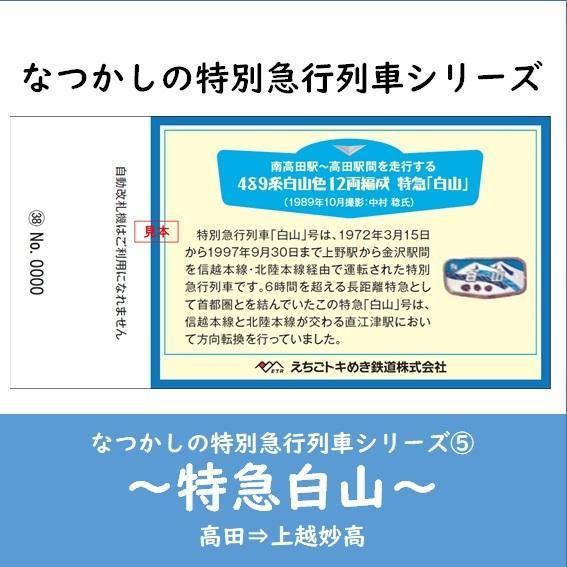 【記念乗車券セット】なつかしの特別急行列車シリーズ 5〜8 tokitetsu-official 03
