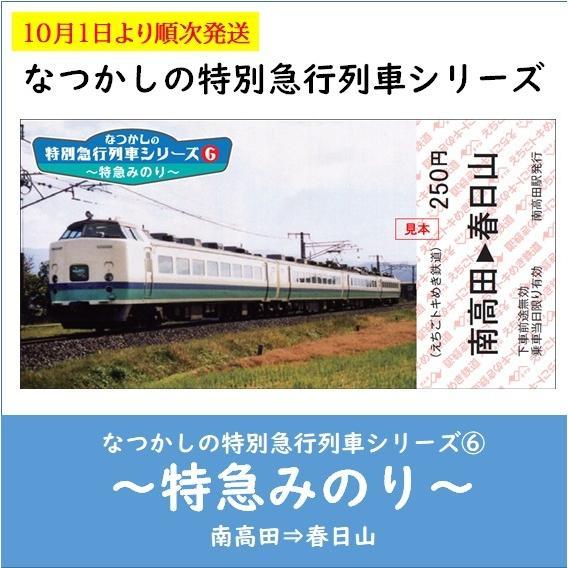 【記念乗車券セット】なつかしの特別急行列車シリーズ 5〜8 tokitetsu-official 04