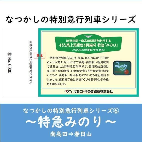 【記念乗車券セット】なつかしの特別急行列車シリーズ 5〜8 tokitetsu-official 05