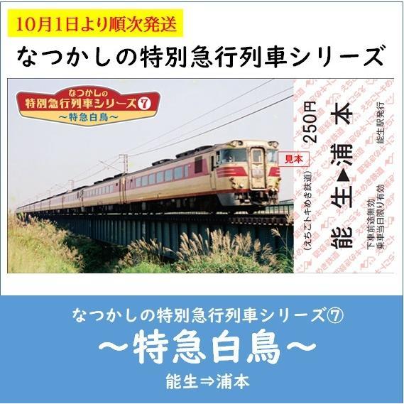 【記念乗車券セット】なつかしの特別急行列車シリーズ 5〜8 tokitetsu-official 06