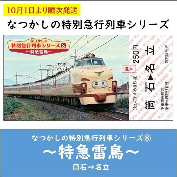 【記念乗車券セット】なつかしの特別急行列車シリーズ 5〜8 tokitetsu-official 07