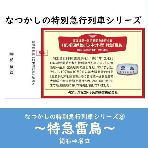 【記念乗車券セット】なつかしの特別急行列車シリーズ 5〜8 tokitetsu-official 08