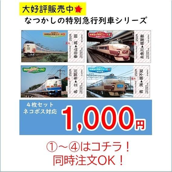 【記念乗車券セット】なつかしの特別急行列車シリーズ 5〜8 tokitetsu-official 10