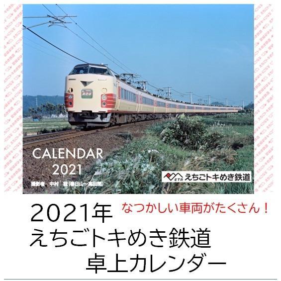 残りわずか 売切れたらごめんなさい 2021年トキ鉄卓上カレンダー なつかしい車両シリーズ|tokitetsu-official