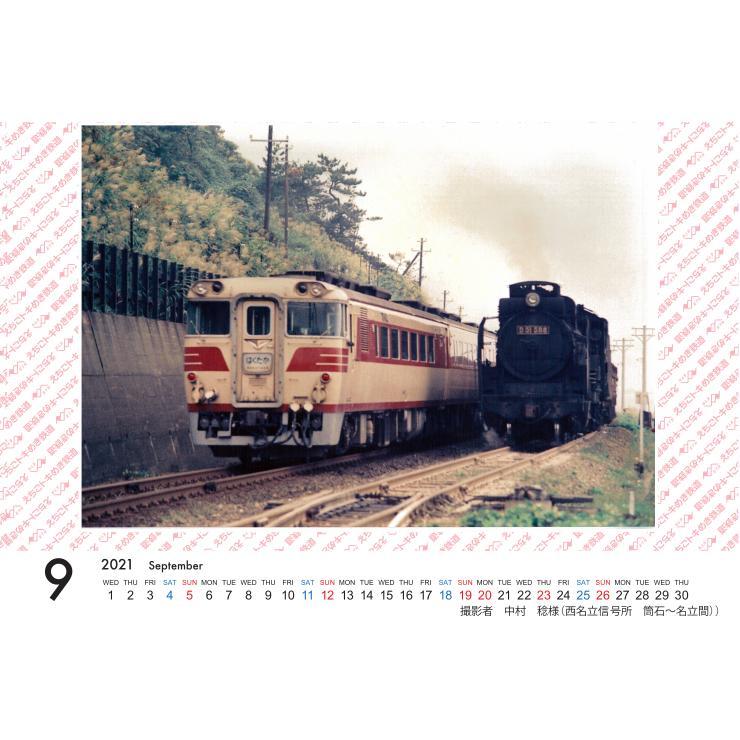 残りわずか 売切れたらごめんなさい 2021年トキ鉄卓上カレンダー なつかしい車両シリーズ|tokitetsu-official|11