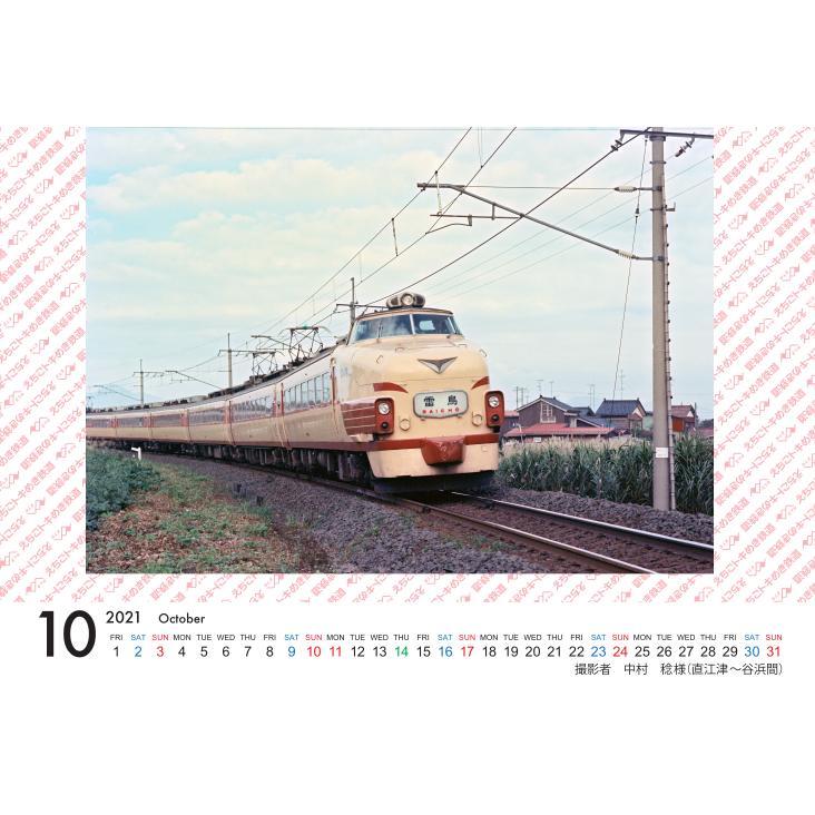 残りわずか 売切れたらごめんなさい 2021年トキ鉄卓上カレンダー なつかしい車両シリーズ|tokitetsu-official|12