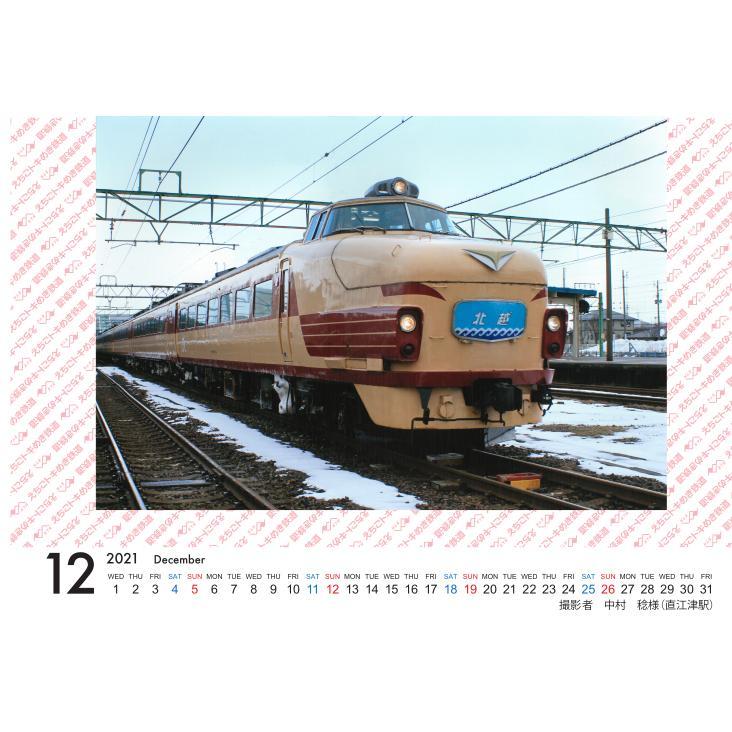 残りわずか 売切れたらごめんなさい 2021年トキ鉄卓上カレンダー なつかしい車両シリーズ|tokitetsu-official|14