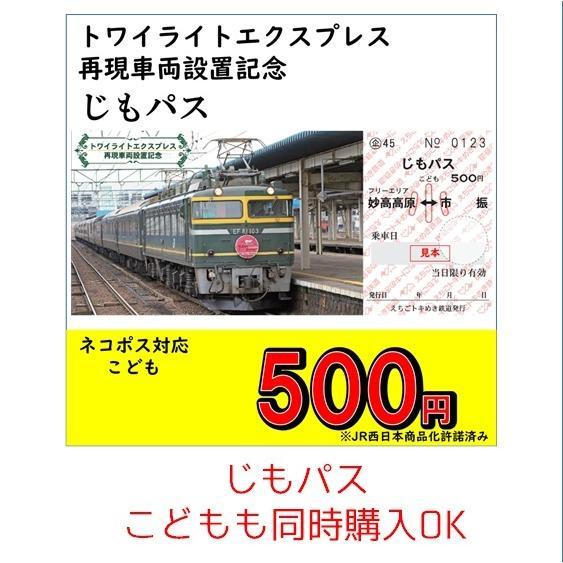 残りわずか 売切れたらごめんなさい 2021年トキ鉄卓上カレンダー なつかしい車両シリーズ|tokitetsu-official|17