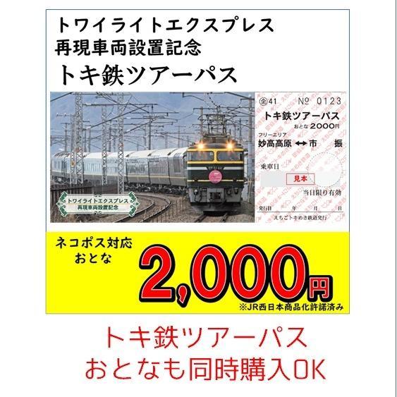 残りわずか 売切れたらごめんなさい 2021年トキ鉄卓上カレンダー なつかしい車両シリーズ|tokitetsu-official|20