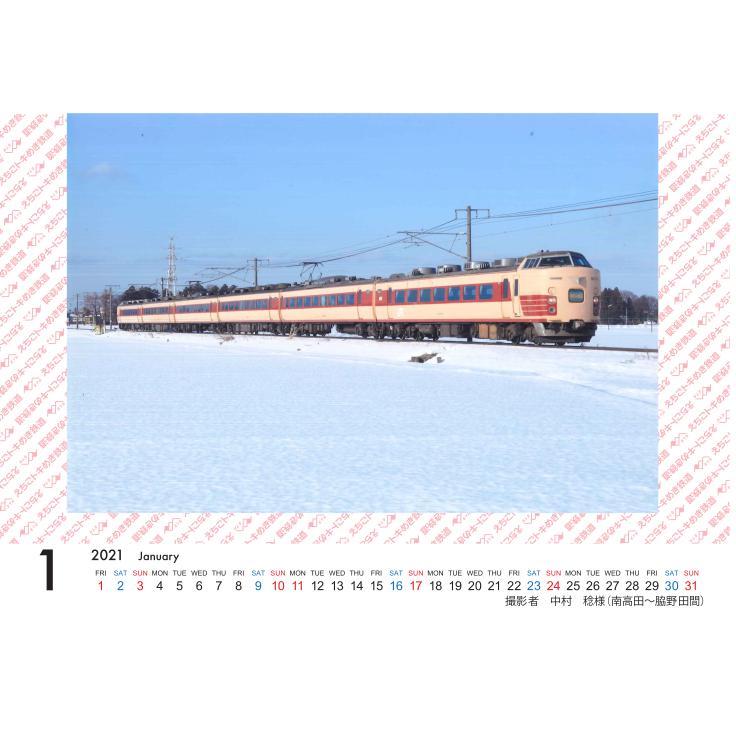残りわずか 売切れたらごめんなさい 2021年トキ鉄卓上カレンダー なつかしい車両シリーズ|tokitetsu-official|03