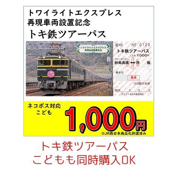 残りわずか 売切れたらごめんなさい 2021年トキ鉄卓上カレンダー なつかしい車両シリーズ|tokitetsu-official|21