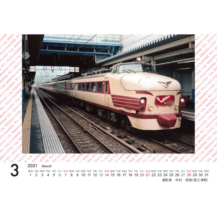 残りわずか 売切れたらごめんなさい 2021年トキ鉄卓上カレンダー なつかしい車両シリーズ|tokitetsu-official|05
