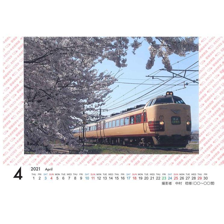 残りわずか 売切れたらごめんなさい 2021年トキ鉄卓上カレンダー なつかしい車両シリーズ|tokitetsu-official|06