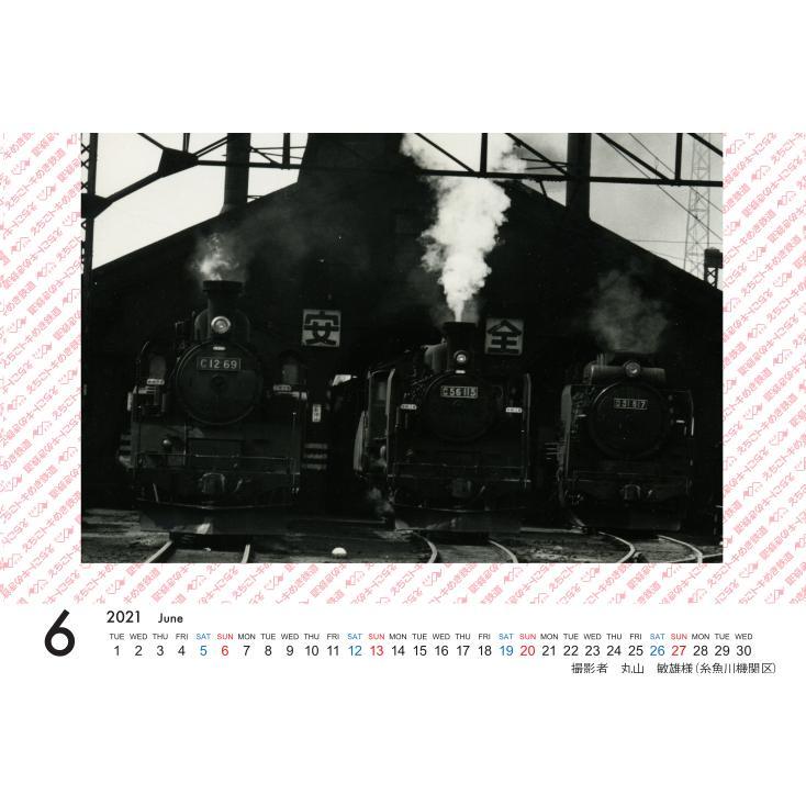 残りわずか 売切れたらごめんなさい 2021年トキ鉄卓上カレンダー なつかしい車両シリーズ|tokitetsu-official|08