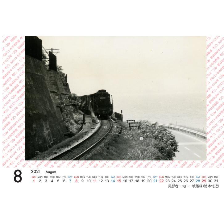 残りわずか 売切れたらごめんなさい 2021年トキ鉄卓上カレンダー なつかしい車両シリーズ|tokitetsu-official|10