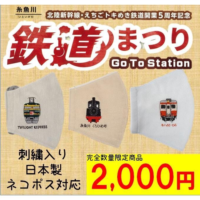 糸魚川市 マスク3枚セット 糸魚川駅開業5周年記念イベント特別商品|tokitetsu-official