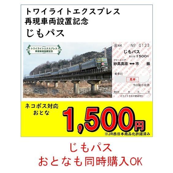 糸魚川市 マスク3枚セット 糸魚川駅開業5周年記念イベント特別商品|tokitetsu-official|12