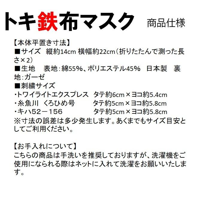 糸魚川市 マスク3枚セット 糸魚川駅開業5周年記念イベント特別商品|tokitetsu-official|06