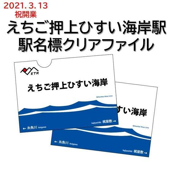 新駅開業 駅名標クリアファイル|tokitetsu-official