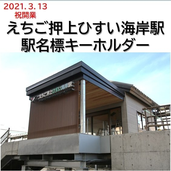 駅名標キーホルダー えちご押上ひすい海岸駅 tokitetsu-official