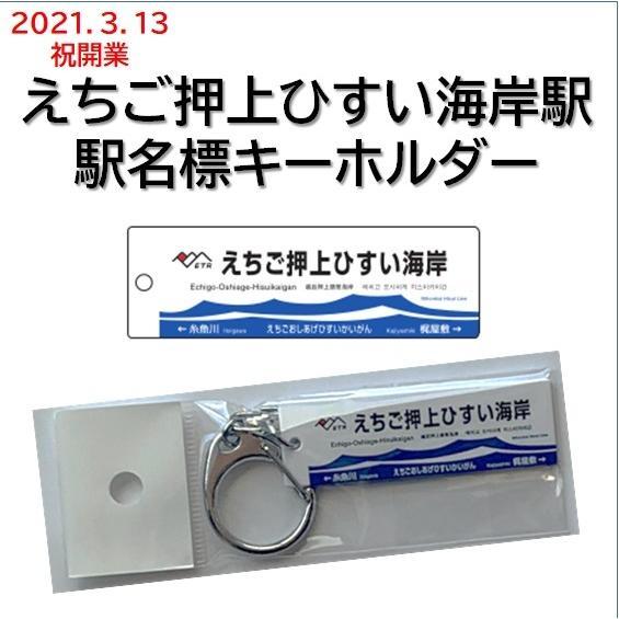 駅名標キーホルダー えちご押上ひすい海岸駅 tokitetsu-official 02