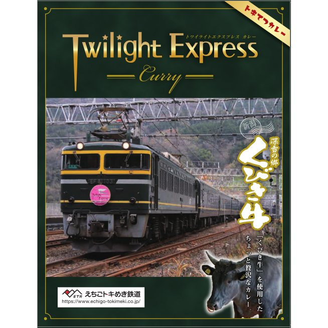トキてつカレー第2弾 トワイライトエクスプレスカレー くびき牛使用|tokitetsu-official