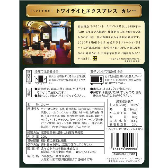 トキてつカレー第2弾 トワイライトエクスプレスカレー くびき牛使用|tokitetsu-official|02