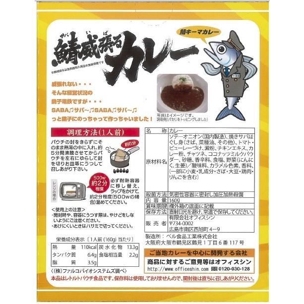 銚子電鉄 鯖威張るカレー|tokitetsu-official|02