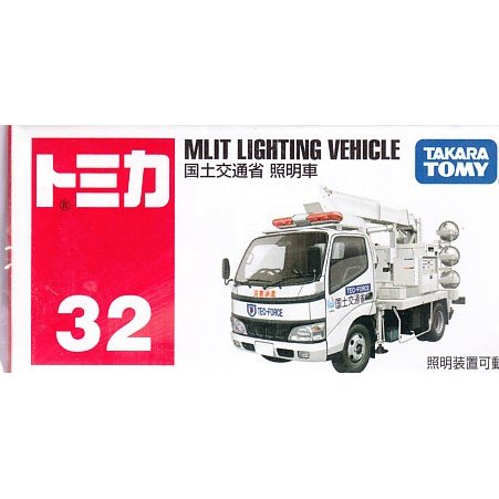トミカ No.32 トヨタ ダイナ 国土交通省 照明車(箱) :4904810-824565 ...