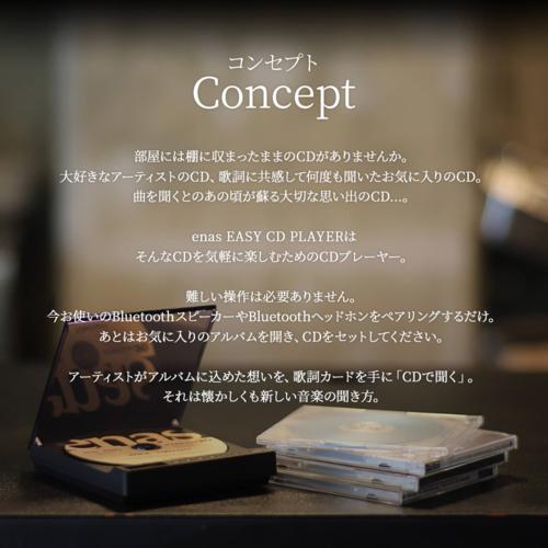 enas EASY CD PLAYER Bluetooth対応CDプレーヤー ECDP1 tokka 02